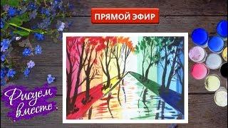 Рисуем вместе онлайн 🎨 Уроки рисования в прямом эфире 🎨 Рисование