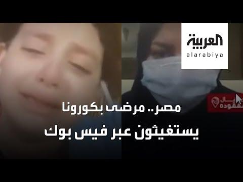 مصر.. فيسبوك ينقذ مرضى فيروس كورونا  - نشر قبل 5 ساعة