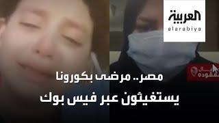تحميل فيديو مصر.. فيسبوك ينقذ مرضى فيروس كورونا