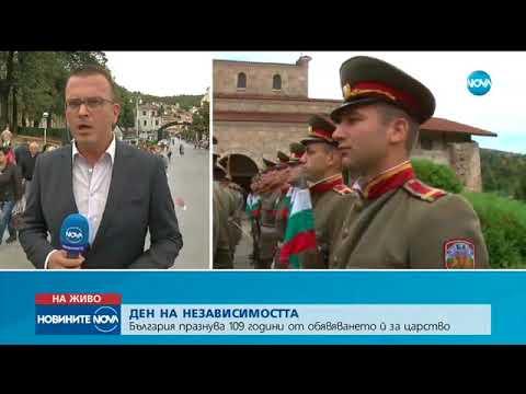 България празнува 109 години от обявяването ѝ за царство - Новините на NOVA (22.09.2017)