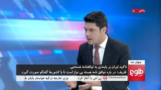 JAHAN NAMA: Iran Warns US Against Violating Nuclear Deal /هشدار ایران به امریکا از نقض توافق هستهیی