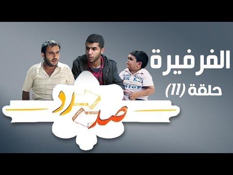 صد رد ايش فيه يا حارة 2 - الفرفيرة - Sud Rad
