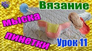 Вязание мыска пинетки спицами. Способ № 1 урок 11