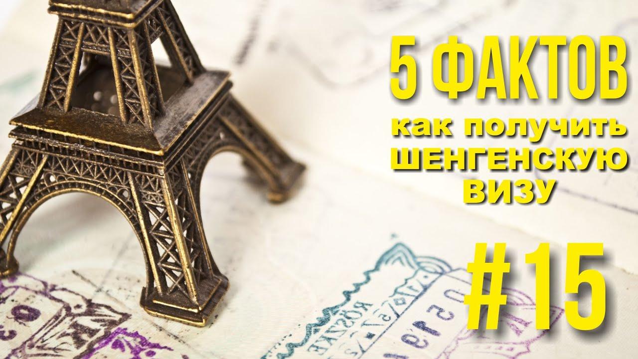Как получить шенгенскую визу. 5 интересных фактов