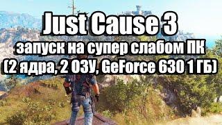 Just Cause 3 запуск на супер слабом ПК 2 ядра, 2 ОЗУ, GeForce GT 630 1 ГБ