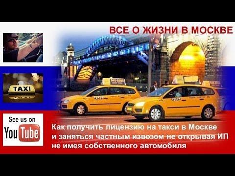 Как в Москве получить лицензию на такси не открывая ИП. выпуск№3