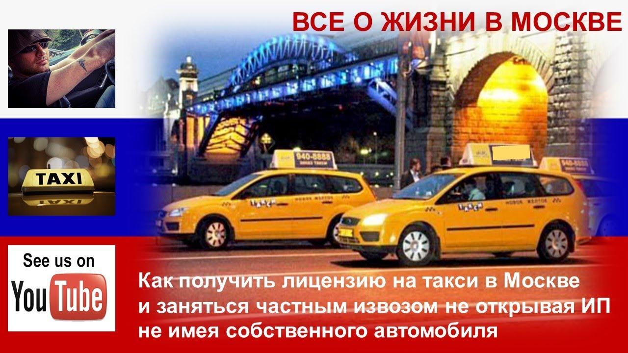 Как оформить лицензию на такси без ИП? Где получить 45