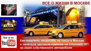 Как в Москве получить лицензию на такси не открывая ИП. выпуск№3(Всем привет! На связи канал