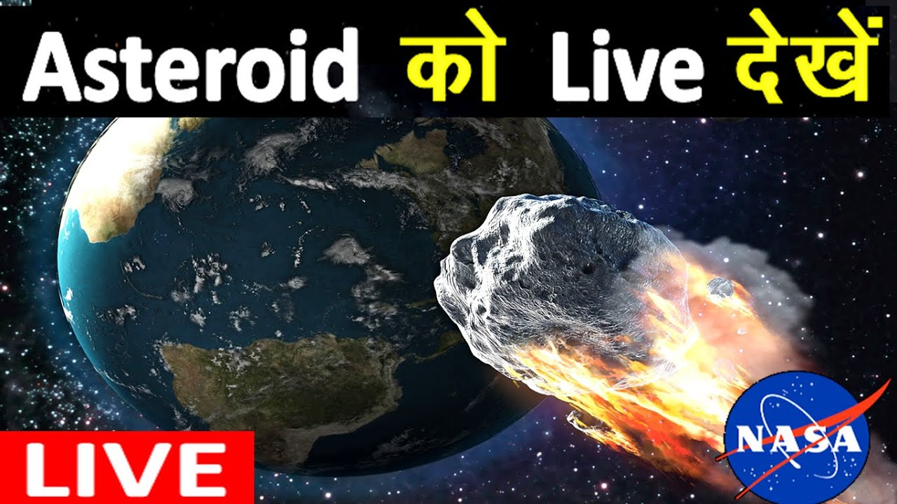 How to watch Asteroid on 29 April 2020 Live from space will NASA Live Telecast The Asteroid 1998 OR2