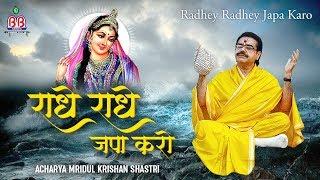 Radhe Krishna best song !! Radhe Radhe Japa Karo !! राधे राधे जपा करो