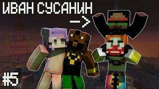 """Minecraft Сериал """"Иван Сусанин"""" - 5 Серия"""