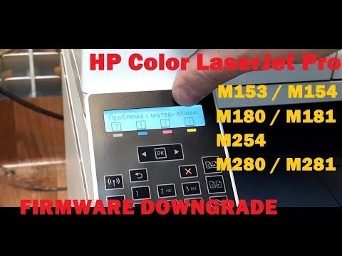 HP COLOR M181 / M281 Проблема с материалами. Прошивка. Firmware Downgrade