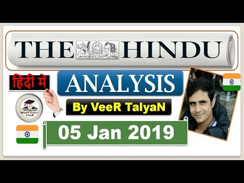05 January 2019 - The Hindu Editorial Discussion & News Paper Analysis in Hindi [UPSC/SSC/IBPS] VeeR
