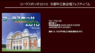 Giovanni Records の制作・流通CDの試聴チャンネル。 女声合唱とピア...