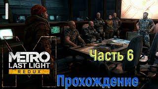 Аргос в Metro 2034 Last Light Redux Часть №6