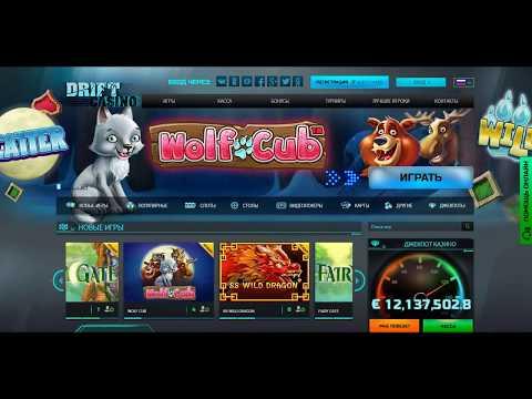 официальный сайт дрифт казино бездепозитный бонус za registratsiya