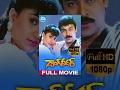 Gang Leader Full Movie | Chiranjeevi, Vijayashanti, Rao Gopal Rao | Vijaya Bapineedu | Bappi Lahari