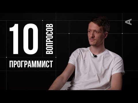 10 глупых вопросов ПРОГРАММИСТУ