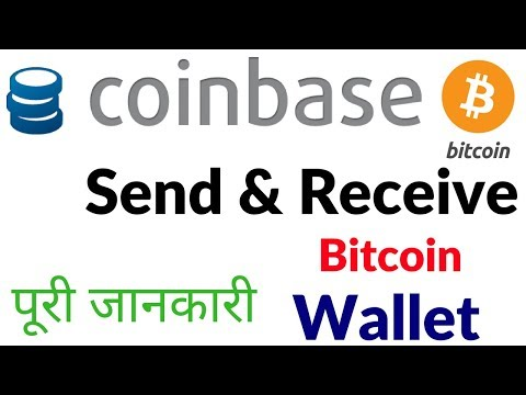 How To Send And Receive Bitcoin Using Coinbase International Wallet Full Process Hindi/Urdu