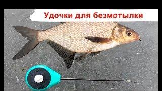 Удочки для безнасадочной мормышки. Азбука зимней рыбалки.