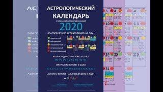 Астрологический Календарь  - Гороскоп на 2020 год