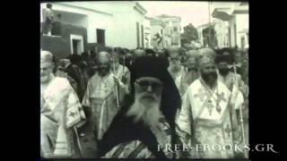 Ανακήρυξη Αγίου Νεκταρίου - Αίγινα, 5 Νοεμβρίου 1961 - HD
