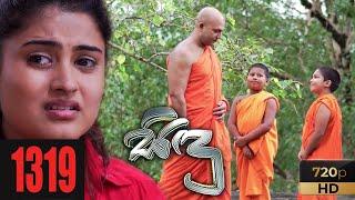 Sidu | Episode 1319 08th September  2021 Thumbnail