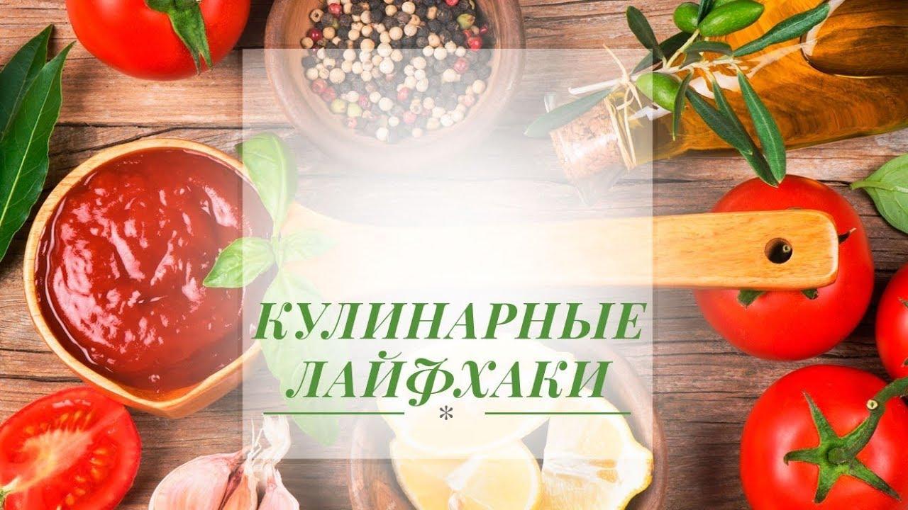 Кулинарные советы, которые пригодятся всем