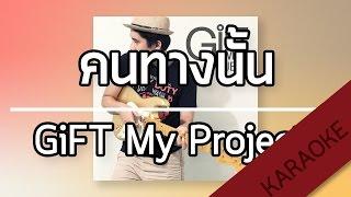 คนทางนั้น GiFT My Project - [Karaoke] | TanPitch