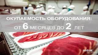 Мясопереработка: как увеличить сроки годности продукции