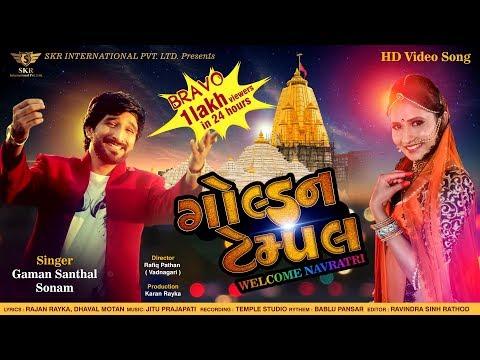 GOLDEN TEMPLE Welcome Navratri - Gaman Santhal, Sonam   New Gujarati Garba 2017   Navratri 2017 Song