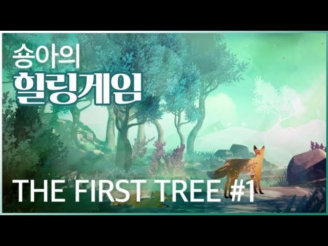 ????? ?? | ???? ?The First Tree? #1