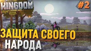 Kingdom Геймплей - Защита своего народа Выживание,Прохождение игры, 2