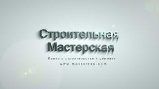 Мастерская ремонта   ПРО ремонт квартиры   Канал о ремонте