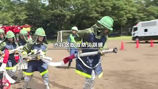 渋谷区総合防災訓練