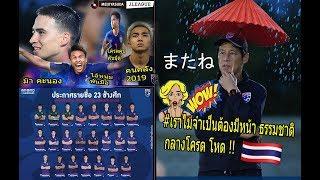 wow-คอมเม้น-แฟนบอล-รายชื่อ-23-บุรุษไทย-แหล่งรวม-คนคลั่ง-เปลี่ยนความคิด-คนไทยทั้งประเทศ