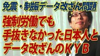 竹田恒泰チャンネル2 -----------------------------------------------...