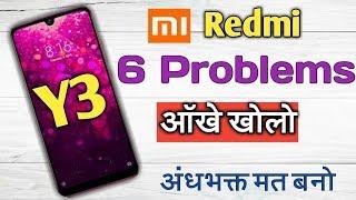 REDMI Y3 6 MAJOR PROBLEMS    6 Reasons Not To Buy Redmi Y3    Redmi Y3 Pros & Cons