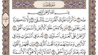 سورة طه مكتوبة / سعود الشريم