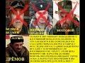 кто убил Мозгового, Беднова, Ищенко, Дрёмова