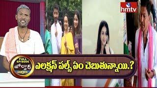 ఎలక్షన్ పల్స్ ఏం చెబుతున్నాయి..?    Jordar News Full   hmtv Telugu News