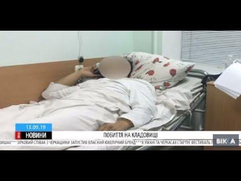 ТРК ВіККА: Двоє черкаських поліцейських побили затриманого на кладовищі, – ДБР