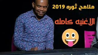 منتصر هلاليه ملامح ثوره جديد 2019 اغاني سودانيه
