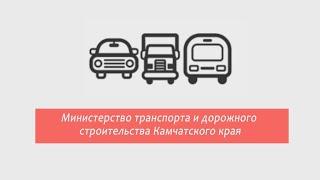 Министерство транспорта и дорожного строительства Камчатского края