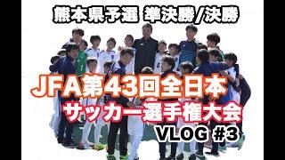 【第43回JFA全日本U-12サッカー選手権大会 熊本県大会】準決勝/決勝戦