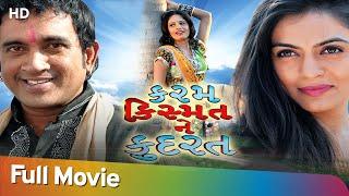 Karam Kismat Ne Kudrat   Full Gujarati Movie (HD)   Jeet Upendra   Asha Panchal