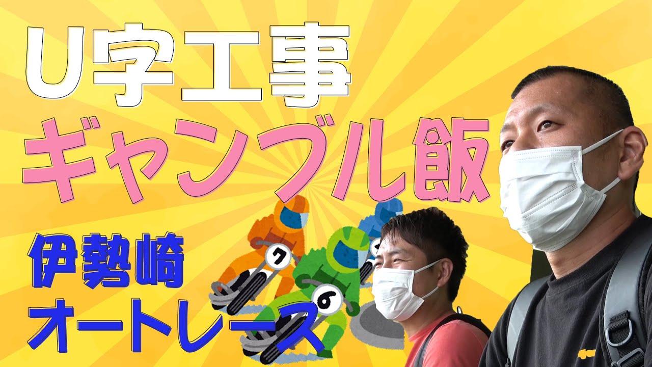 【ギャンブル飯】伊勢崎オートで飯テロ!Part1