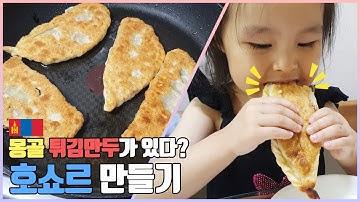 육아 브이로그💗|몽골음식에도 튀김만두가 있다? | 몽골식 튀김만두 호쇼르(хуушуур) 만드는법