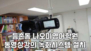 온라인강의만들기 인터넷수업제작 직접할수있는 동영상녹화장…