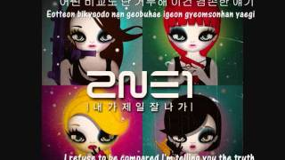 2NE1 - I Am The Best (내가 제일 잘 나가) hangul/ romanized/ english lyrics